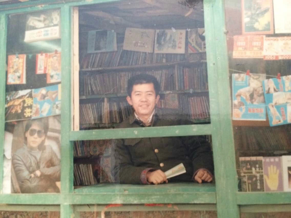 my father and bookstore